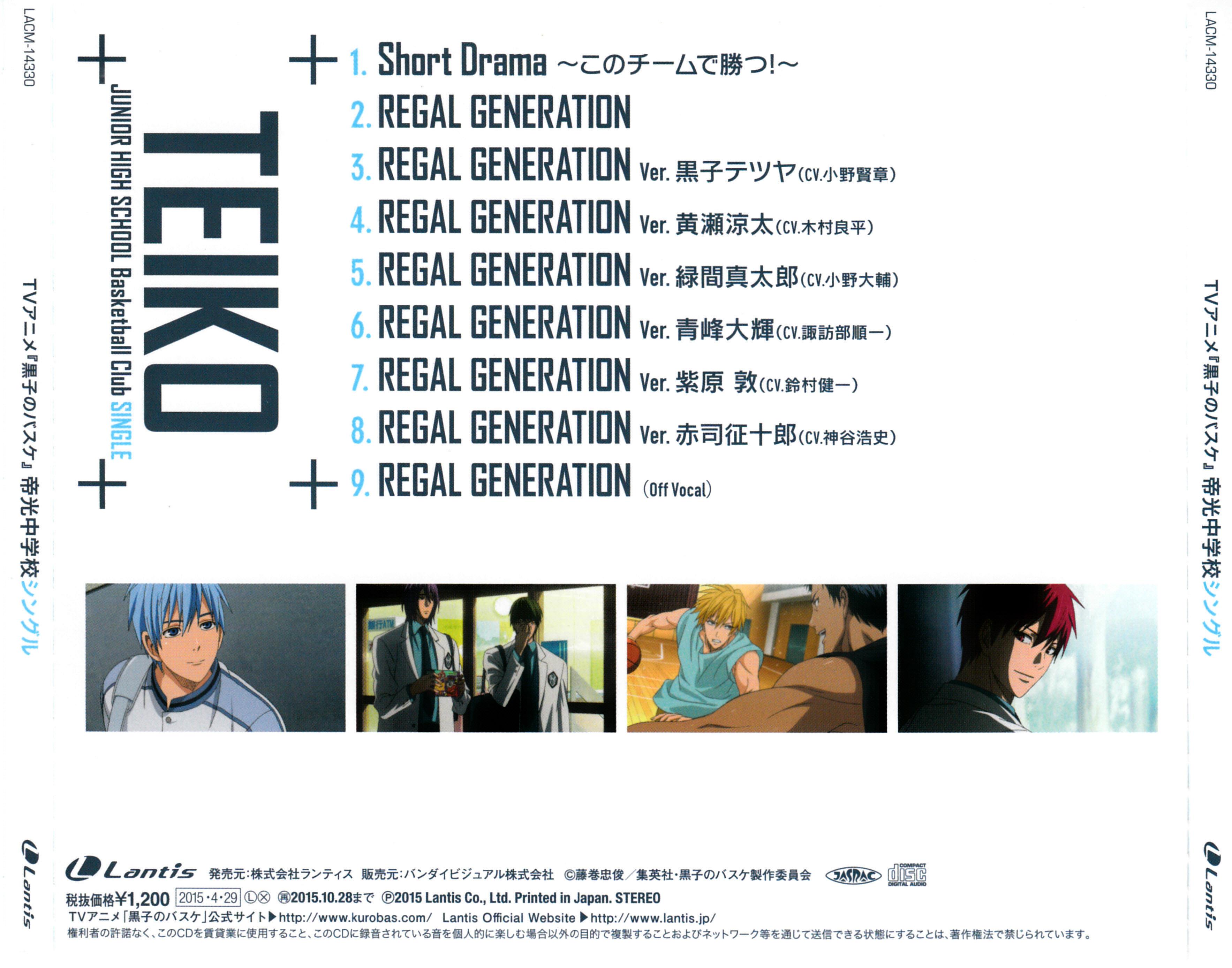 Kise Kuroko Character Song Lyrics
