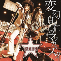 [Lyric : Kuroko No Basuke] Granrodeo – Hengen Jizai no Magical Star (Open Song Season 2)